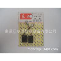 东成DCA角磨机S1M-FF06-100系列通用碳刷 江苏东成原厂正品配件