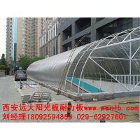 宝鸡阳光板雨棚/宝鸡阳光板雨篷
