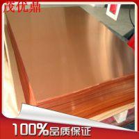 上海厂家供应CuSn6P磷铜 铜棒 铜管 铜板价格可提供材质证明