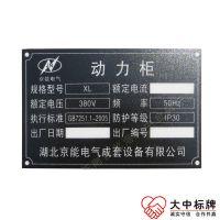 透明印刷背面显粗或细磨沙面配电箱标牌 户内箱PVC 补偿柜标签