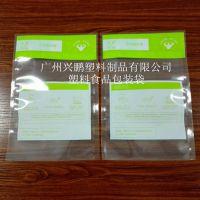 订制 真空包装袋 食品塑料袋 透明包装袋 PA