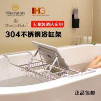 【不锈钢浴缸架】 不锈钢浴缸架 浴缸置架