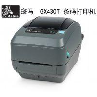 小型斑马条码打印机GX430t
