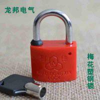 供应 梅花塑钢锁 挂锁