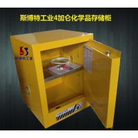 安全可靠4加仑化学品柜斯博特厂家直销防火安全柜