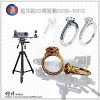 白光三维扫描仪 珠宝首饰设计专用 非接触拍照式