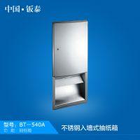 上海钣泰 不锈钢入墙式抽纸箱BT-540A 钣泰来自尖端,服务生活