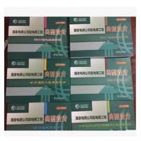 正版特价书*2016年版国家电网公司配电网工程典型设计(全套6册)