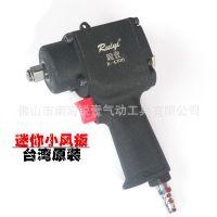 台湾锐壹R-4306气动双锤迷你型扳手气扳机风炮