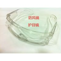 劳保眼镜 全透明安全防护镜  挡风镜  护目镜 防风镜