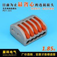 PCT-215电线连接器,万能式接线端子,5孔接线端子-展科正品