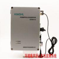 天津环境扬尘在线监测系统,定制端口,新型产品,噪音粉尘湿度等监测