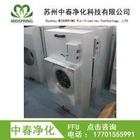 FFU风机过滤单元 中春净化FFU净化单元 带百级层流罩高效过滤器