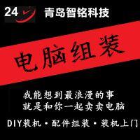 青岛专业电脑组装DIY组装电脑销售免费送货上门