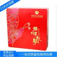 定做精美月饼包装铁盒 高档月饼铁盒定制 广州食品铁罐生产厂家