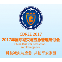 2017中国成都国际减灾与应急科技博览会
