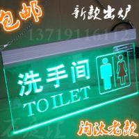 包邮男女洗手间指示牌 LED绿光灯卫生间标识牌 LED洗手间间指示牌