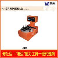 东方准达扭矩扳手 JGZ5系列紧固转矩检定仪 准达扭矩一级代理商