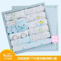 批发婴儿礼盒纯棉秋冬保暖款婴儿套装满月宝宝用品服装一件代发