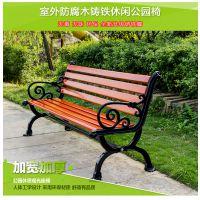 公园休息椅 实木公园椅 广州户外家具厂家专业定制户外家具