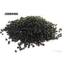 高色素炭黑 ABS黑色母粒 可定制生产