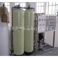 晨兴品牌 热销广州1吨纯水设备 反渗透设备 技术支持 售后保障