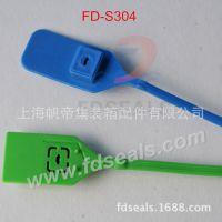 手撕塑料封条FD-S304 海关保税铅封 邮政施封锁 plastic seals
