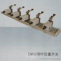 西安绿盛开关量信号装置-DWG机械开关-DWG型导叶位置开关即是水轮机导叶位置