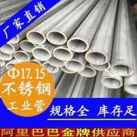 Φ17.15不锈钢工业管,316不锈钢工业流体管批发价