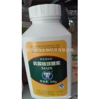 厂家直销食品级乳酸链球菌素 防腐剂乳酸链球菌素