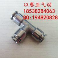 郑州不锈钢快插接头 以赛亚SSE联管正三通 气动元件 河南厂家直销