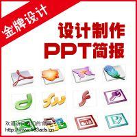 公司商务简报产品介绍PPT设计制作课件幻灯片招投标书PPT设计制作