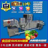 生产销售果蔬气泡清洗机 全自动叶菜喷淋清洗机 凯源供应连续式洗菜机