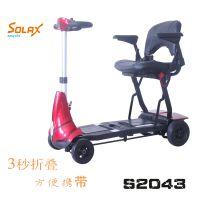 Solax舒莱适东莞老年代步车厂家直销 更多优惠