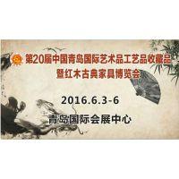 2016青岛民间工艺品收藏品展
