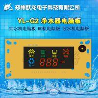 厂家直销智能 TDS值 YL-G2 净水器 纯水机 RO机 饮水机 电脑板