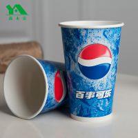 一次性饮料杯百事可乐杯批发带盖纸杯冷饮双淋膜杯加厚1000个