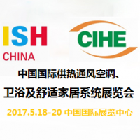 2017中国国际供热通风空调、卫浴及舒适家居系统展览会(中国供热展)