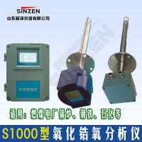 高温常温氧化锆氧量分析仪,做工精寿命长新泽仪器就是强