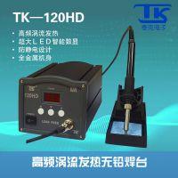 厂家直销高频涡流焊台可调恒温烙铁泰克TK120HD高频焊台120W批发