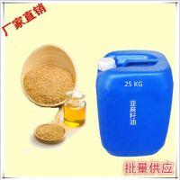 供应亚麻籽油25公斤装