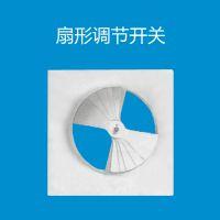 浙晥空调设备有限公司 扇形调节开关