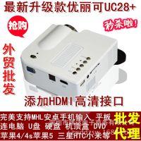 批发代理UC28+ 投影仪家用LED迷你微型投影机连手机电脑一件代发
