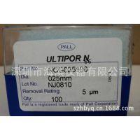 油品过滤膜清洁度专用膜NNG025100 25MM直径1.2UM 美国PALL