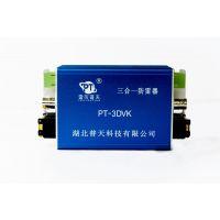 厂家直销  电源+视频+系统监控  三合一防雷器   防雷工程设备
