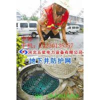 供应石家庄地下井防护网-哪里有卖污水井盖防护网的厂家、价格