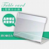 供应透明L型展示牌 高档亚克力标价台签 台牌桌面展示牌 90*60mm