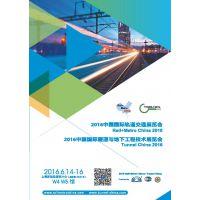 2016第十一届中国国际轨道交通展