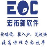 投入费用少,效果显著的深圳中小型LCD行业专用erp管理系统软件_深圳宏拓新EDC软件