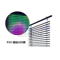 晶兰特P25钢丝LED显示屏报价/安装方便/省钢结构